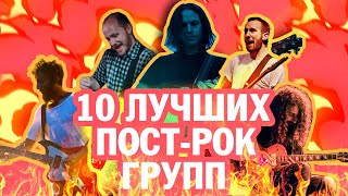Baixar 10 лучших пост-рок групп по версии Earz on Fire
