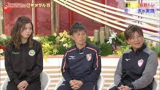 【日本メダル話】大野忍 横山久美 長谷川唯 [なでしこジャパン]