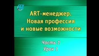 ART-менеджер. Урок 1. Культура и искусство - новые смыслы и ценности
