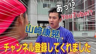 遂に山﨑康晃選手がチャンネル登録!?横浜の選手から沢山サイン貰えました!!!