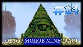 Главная Тайна Майнкрафт -The Illuminati Mod