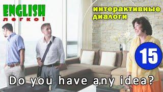 "Интерактивный диалог 15. ""We are looking for a flat"" Уровень Elementary- Pre-Intermediate."