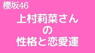 今回は「櫻坂46」上村莉菜さんの性格と恋愛運を占ってみました。 #櫻坂46 #上村莉菜 #占い.