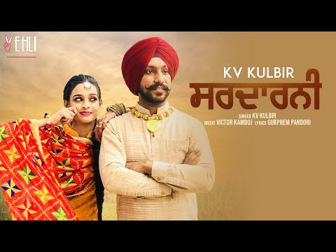 Sardarni (Full Video) | KV Kulbir | Latest Punjabi Songs 2018 | Vehli Janta Records