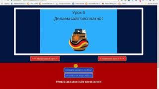 Урок 5 делаем сайт бесплатно или как зарабатывать приличные деньги! На Немецком Буксе.