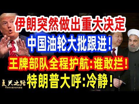 伊朗突然做出重大决定!中国油轮大批跟进!解放军王牌部队全程护航:谁敢拦!英国顶不住压力背叛!特朗普大呼:冷静!愿主动豁免中国!
