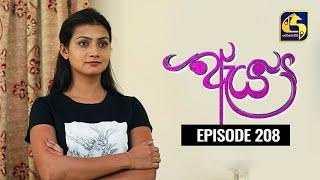 Aeya Episode 208 || ''ඇය '' || 05th December 2020 Thumbnail