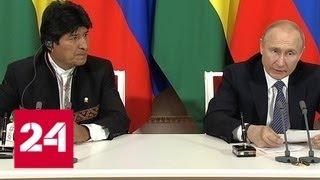 Смотреть видео Боливии - вертолеты, России - мясо - Россия 24 онлайн