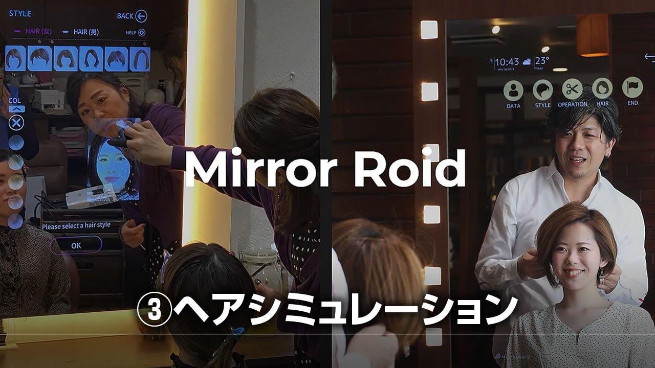 ミラーロイド紹介動画③ヘアシミュレーション