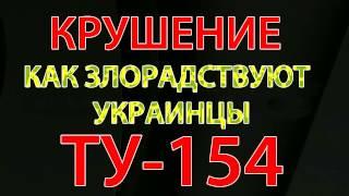 ЖЕСТЬ КРУШЕНИЕ САМОЛЕТ МИНОБОРОНЫ ТУ-154 СОЧИ УКРАИНЦЫ РАДУЮТСЯ