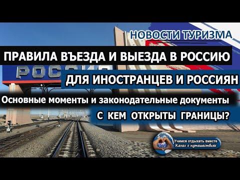 РОССИЯ 2020| С кем открыты границы. Правила въезда и выезда иностранных граждан и россиян