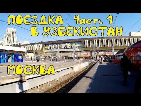 Москва. Поездка на двухэтажном аэроэкспрессе от Домодедово до Павелецкого. Красная Площадь