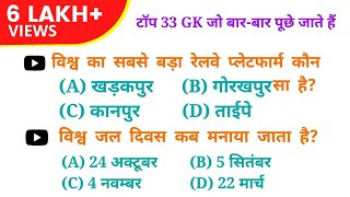 GK online test in hindi //Gk questions and answers  for RPF, SSC GD, UPP, IB etc..