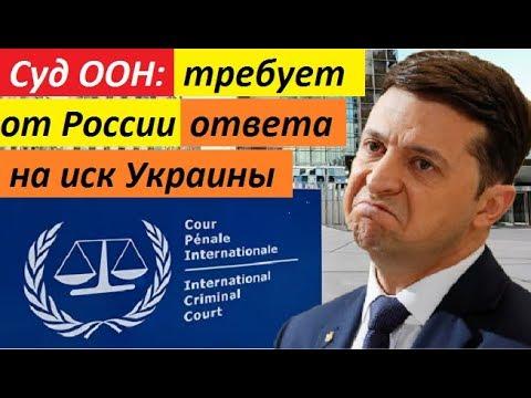 Суд ООН Noтpeбoвaл Oт России Oтвeтить на Ykpaинckий иск - НОВОСТИ УКРАИНЫ
