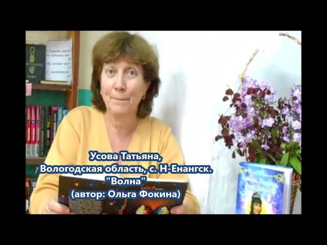Изображение предпросмотра прочтения – ТатьянаУсова читает произведение «Волна» О.В.Фокиной