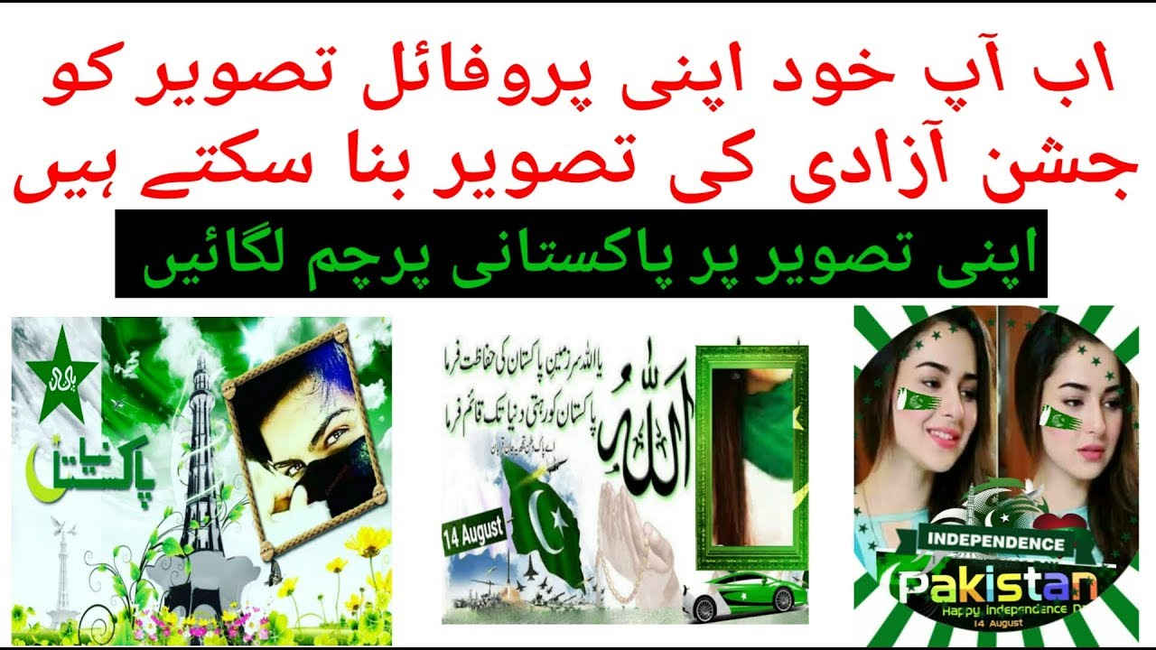 How to create Dp with Pakistani flag facebook twitter profile picture