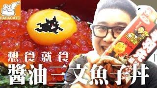 想食就食【醬油三文魚子丼】