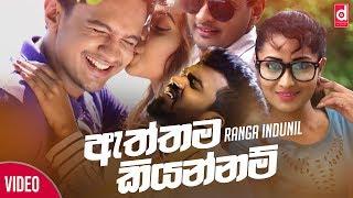 Aththama Kiyannam (ඇත්තම කියන්නම්) - Ranga Indunil (Official Music Video)