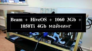 Beam + HiveOS +1060 3Gb + 1050Ti 4Gb Майнинг