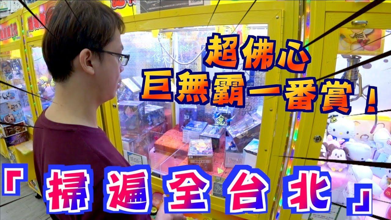 【Kman】掃遍全台北!超佛心巨無霸一番賞! 台湾 UFOキャッチャー taiwan UFO catcher claw machine