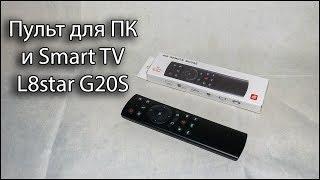 Пульт для ПК и Smart TV L8star G20S 2,4G