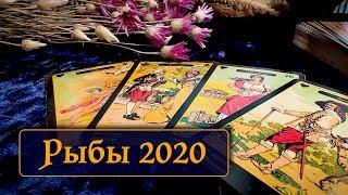 РЫБЫ - ТАРО ПРОГНОЗ ОСНОВНЫХ СОБЫТИЙ 2020 ГОДА