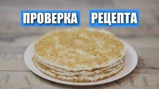 «БЕЗ ДУХОВКИ и ПЕЧЕНЬЯ!!! ОБАЛДЕННЫЙ торт ПЛОМБИР» Юлии Шевчук. Слегка разочарована!