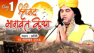 Shri Devkinandan Ji Maharaj Shrimad Bhagwat Katha Jhansi Day 01 \\ 19-11-2014