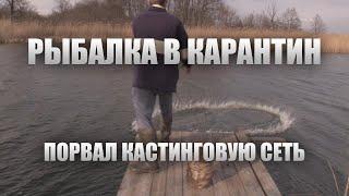 ПОРВАЛ КАСТИНГОВУЮ СЕТЬ Рыбалка от Игоря