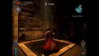 Прохождение Castlevania - Lords of Shadow 2
