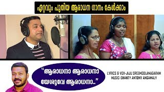Aradhana Yeshuve | New Super Hit Malayalam Worship Song | Jiju | Shanty Antony | God Loves You