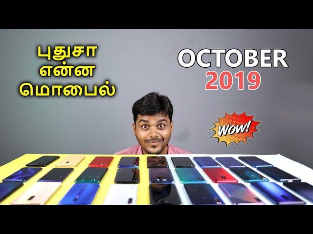Top Best Upcoming Mobile Phones in October 2019 🔥🔥🔥 சபாஷ்