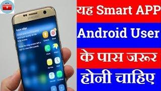 32 Smart Features in one App   Top App of 2018   smart kit 360 app