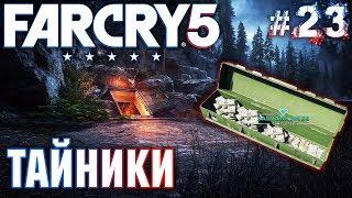 Far Cry 5 #23 💣 - Тайники В Регионе Иакова - Прохождение, Сюжет, Открытый мир