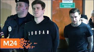 Смотреть видео Возобновились слушания по делу Кокорина и Мамаева - Москва 24 онлайн