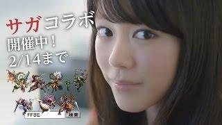 桐谷美玲Final Fantasy Brave Exvius 6篇合集【日本廣告】桐谷美玲代言...