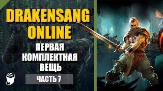 Drakensang Online Игра за война прохождение #7, Битва с Ядвигом, Находим первую комплектную вещь
