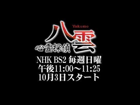 TVアニメ「心霊探偵八雲」PV