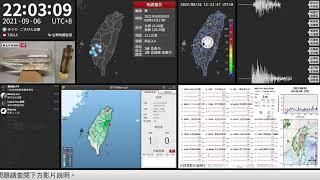 2021年09月06日 臺灣東部海域地震(地震速報、強震即時警報)