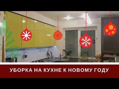 Уборка На Кухне К Новому Году: Будет Ли Расхламление