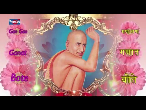 Gan Gan Ganat Bote -Shree Gajanan Maharaj Mantra-Marathi Devotional Song