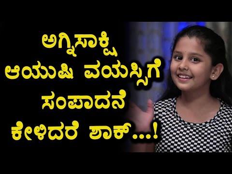 Agnisakshi serial Aayushi age and Salary reveled | agnisakshi serial | Kannada Serials