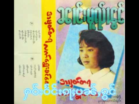 13 Nang Moey Phawng, Khem Kham - Hao Waeng Kar Pan Kawng