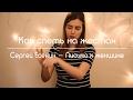 Как спеть на жестах Сергей Есенин Письмо к женщине mp3