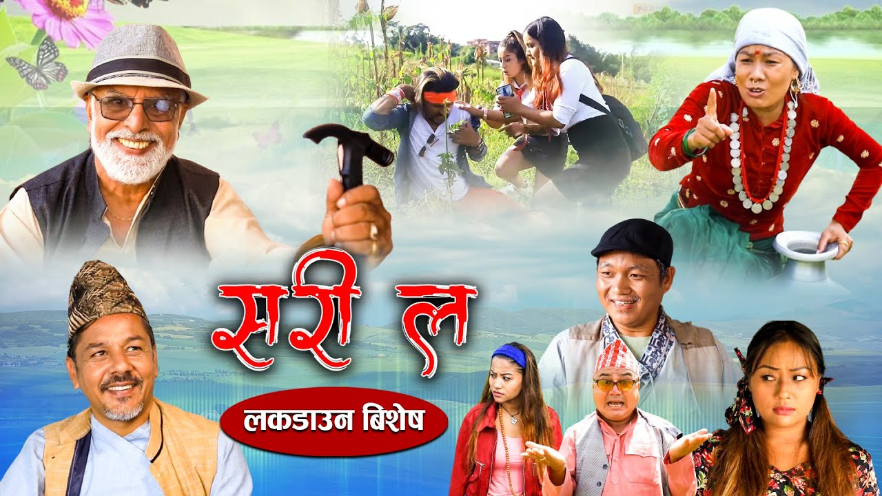 New Nepali Comedy Serial  Sorry La लकडाउन बिशेष Lock Down Special     May 03-2021.
