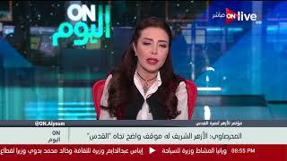 أون اليوم - د. محمد المحرصاوي  رئيس جامعة الأزهر : الأزهر الشريف له موقف واضح تجاه