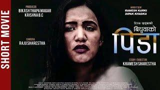 Biduwa Ko Pida - Nepali Short Movie 2019   Aayushma Karki, Deepak Khadka