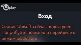 Сервис Uplay сейчас недоступен