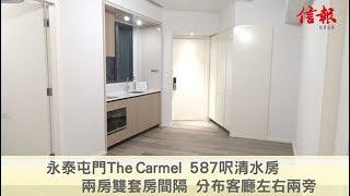 《信報睇盤》大欖Carmel首批呎價低見9488