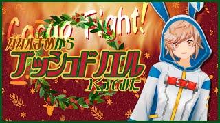 【利きブッシュドノエル】カカオ豆からブッシュドノエル作ってみた【カカオファイト!!!!】